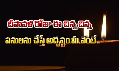 Deepaavali Roju Ilaa Cheshte Manchidi-Devotional-Telugu Tollywood Photo Image