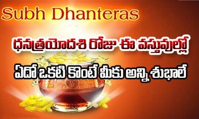 """""""ధనత్రయోదశి"""" రోజు ఈ వస్తువుల్లో ఏదో ఒకటి కొంటే మీకు అన్ని శుభాలే. Telugu Devotional Bhakthi(తెలుగు భక్తి )--"""