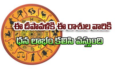 Diwali Rasi Phalalu-Devotional-Telugu Tollywood Photo Image