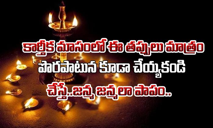 Don't Do This Mistake In Karthika Masam