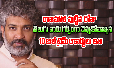 Hbd Rajamouli : 10 All Time Records In His Career -