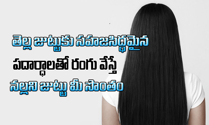 TeluguStop.com - Homemade Natural Dyes To Colour Grey Hair-Telugu Health-Telugu Tollywood Photo Image