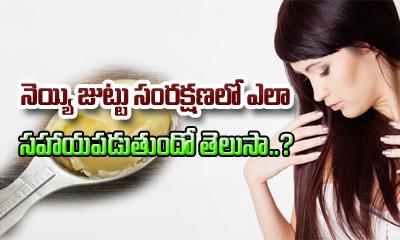 How To Use Ghee For Hair-Telugu Health - తెలుగు హెల్త్ టిప్స్ ,చిట్కాలు-Telugu Tollywood Photo Image
