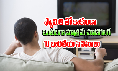 10 Indian Films You Better Watch Alone And Not With Family-Telugu Top Ten Tips-Telugu Tollywood Photo Image