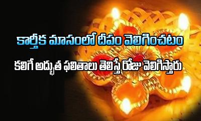 Karthika Deepalu Importance-Devotional-Telugu Tollywood Photo Image