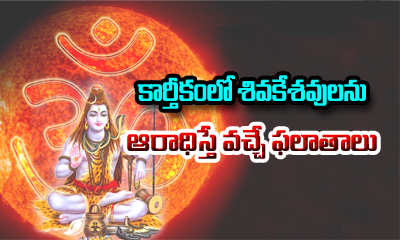 Karthika Masam Special Puja- Telugu Devotional Bhakthi(తెలుగు భక్తి ) Karthika Masam Special Puja---
