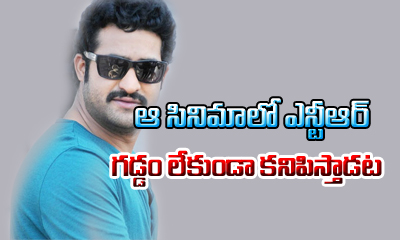 NTR To Appear Without Beard-Latest News-Telugu Tollywood Photo Image