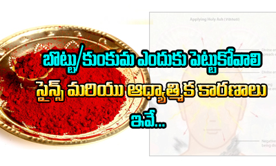 TeluguStop.com - బొట్టు-కుంకుమ ఎందుకు పెట్టుకోవాలి సైన్స్ మరియు ఆధ్యాత్మిక కారణాలు ఇవే-Devotional-Telugu Tollywood Photo Image