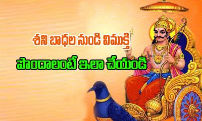 Shani Graha Dosha Nivarana In Telugu-Devotional-Telugu Tollywood Photo Image