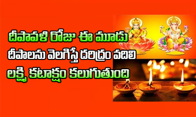 This Deepam On Deepavali Can Make You Rich-Devotional-Telugu Tollywood Photo Image