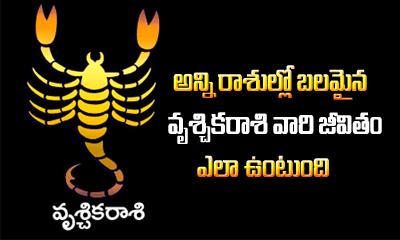 Vruschika (Scorpion) Rasi Phalithalu-Devotional-Telugu Tollywood Photo Image