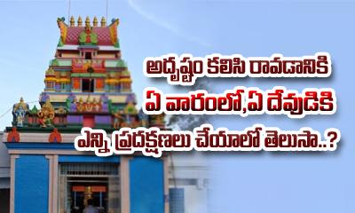 అదృష్టం కలసిరావడానికి ఏవారంలో, ఏ దేవుడుకి, ఎన్ని ప్రదక్షణలు చేయాలో తెలుసా-Devotional-Telugu Tollywood Photo Image