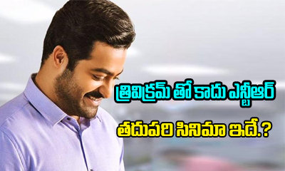 Not Trivikram's , NTR's Next Film Is This-Latest News-Telugu Tollywood Photo Image