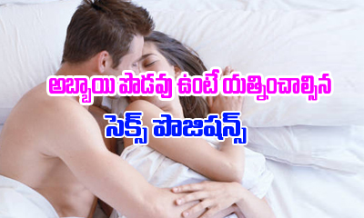 Top 5 $ex Positions For Tall Men And Short Women-General-English-Telugu Tollywood Photo Image