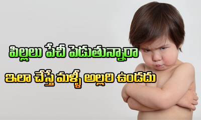 TeluguStop.com - Ways To Control Children's Anger-Telugu Health - తెలుగు హెల్త్ టిప్స్ ,చిట్కాలు-Telugu Tollywood Photo Image