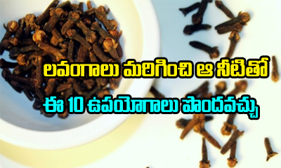 10 Healthy Ways You Can Use Boiled Water Of Cloves-Telugu Health Tips-Telugu Tollywood Photo Image