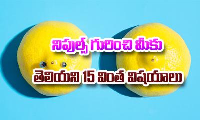 15 Interesting Facts About Nipples-Telugu Top Ten Tips-Telugu Tollywood Photo Image