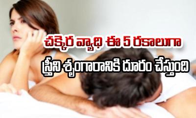 5 Ways Diabetes Ruin $ex Life Of A Woman-Telugu Health Tips-Telugu Tollywood Photo Image