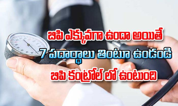 TeluguStop.com - Are You Suffering From High Blood Pressure-Telugu Health - తెలుగు హెల్త్ టిప్స్ ,చిట్కాలు-Telugu Tollywood Photo Image