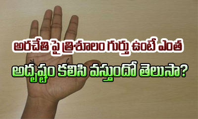 Do You Have TridentTrishul Sign On Your Hand-Devotional-Telugu Tollywood Photo Image