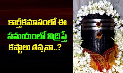 TeluguStop.com - Dont Do Karthika Masam Afternoon Sleep-Devotional-Telugu Tollywood Photo Image