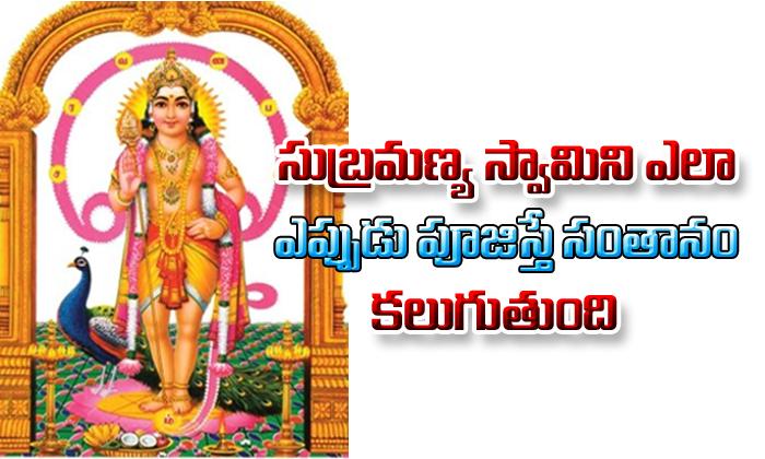 For Children Do Subramanya Swamy Puja