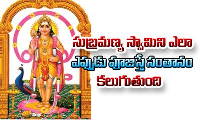 సుబ్రమణ్య స్వామిని ఎలా,ఎప్పుడు పూజిస్తె సంతానం కలుగుతుంది-Devotional-Telugu Tollywood Photo Image