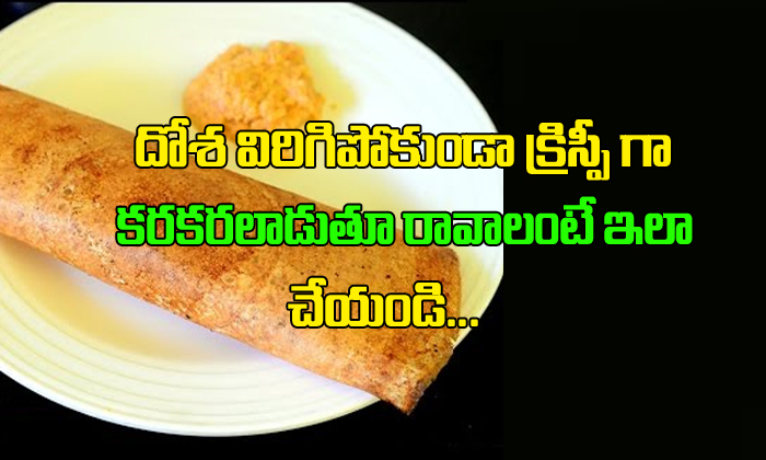 How To Make A Perfect Crispy Dosa At Home-Telugu Health - తెలుగు హెల్త్ టిప్స్ ,చిట్కాలు-Telugu Tollywood Photo Image