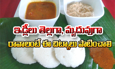 How To Make Spongy Idly Tips-Telugu Health - తెలుగు హెల్త్ టిప్స్ ,చిట్కాలు-Telugu Tollywood Photo Image