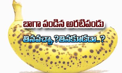 Is Eating Overripe Bananas Good For Health-Latest News-Telugu Tollywood Photo Image