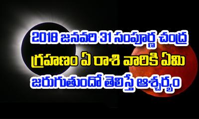 Lunar Eclipse Of January 31, 2018 -Lunar Eclipse Of January 31, 2018 - -Devotional-Telugu Tollywood Photo Image