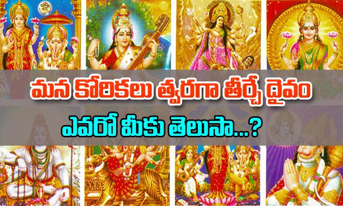 Mana Korikalu Twaraga Tirche Daivam Evaro Telusa
