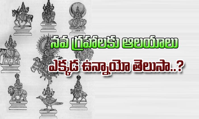 నవ గ్రహాలకు ఆలయాలు ఎక్కడ ఉన్నాయో తెలుసా-Devotional-Telugu Tollywood Photo Image