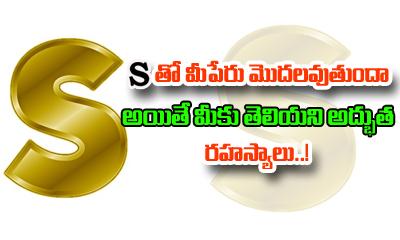 S Letter Numerology-Devotional-Telugu Tollywood Photo Image