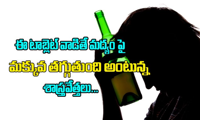 TeluguStop.com - This Drug May Help To Reduce Alcohol Addiction – Scientists-General-English-Telugu Tollywood Photo Image