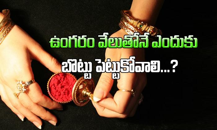 TeluguStop.com - Which Finger Should Be Used To Apply Saffron Kumkum-Devotional-Telugu Tollywood Photo Image