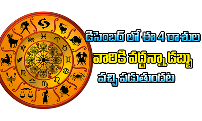 2017 December Monthly Horoscope Predictions-Devotional-Telugu Tollywood Photo Image