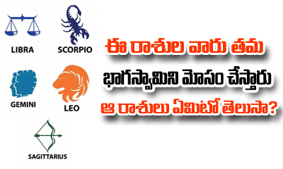 5 Zodiac Signs Most Likely To Cheat-Devotional-Telugu Tollywood Photo Image