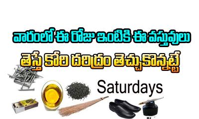 8 Things You Should Not Buy On Saturdays- Telugu Devotional Bhakthi(తెలుగు భక్తి ) 8 Things You Should Not Buy On Saturdays---