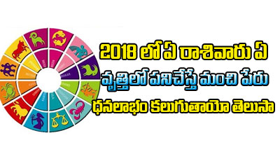 Career Predictions In 2018 Based On Zodiac Sign-Devotional-Telugu Tollywood Photo Image