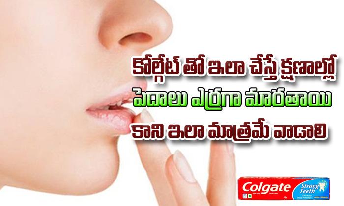 Colgate Can Make Your Lips Clean-Telugu Health - తెలుగు హెల్త్ టిప్స్ ,చిట్కాలు-Telugu Tollywood Photo Image