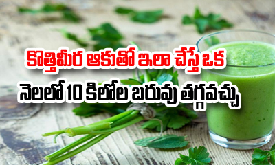 Coriander Leaves Juice For Weight Loss-Telugu Health - తెలుగు హెల్త్ టిప్స్ ,చిట్కాలు-Telugu Tollywood Photo Image