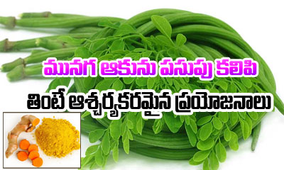Health Benefits Of Eating Cooked Drumstick Leaves With Turmeric-Telugu Health - తెలుగు హెల్త్ టిప్స్ ,చిట్కాలు-Telugu Tollywood Photo Image