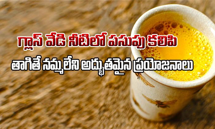 Health Benefits Of Hot Turmeric Water-Telugu Health - తెలుగు హెల్త్ టిప్స్ ,చిట్కాలు-Telugu Tollywood Photo Image