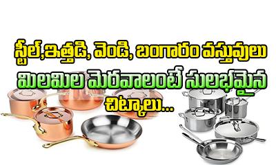 SILVER GOLD STEEL COPPER VESSELS CLEANING TIPS IN TELUGU-Telugu Health - తెలుగు హెల్త్ టిప్స్ ,చిట్కాలు-Telugu Tollywood Photo Image