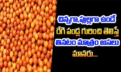 Surprising Health Benefits Regi Pallu-Telugu Health - తెలుగు హెల్త్ టిప్స్ ,చిట్కాలు-Telugu Tollywood Photo Image