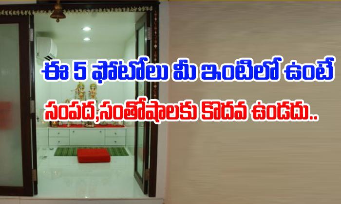Vastu Tips For Pooja Room-