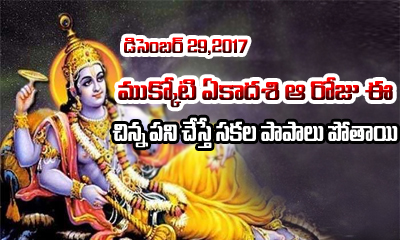 What Is Vaikuntha Ekadashi- Telugu Devotional Bhakthi(తెలుగు భక్తి ) What Is Vaikuntha Ekadashi---