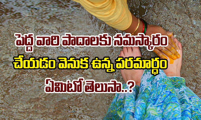 Why Do We Touch The Feet Of Our Elders- Telugu Devotional Bhakthi(తెలుగు భక్తి ) Why Do We Touch The Feet Of Our Elders--Why Do We Touch The Feet Of Our Elders-