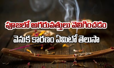 Why Is It Necessary To Burn Incense Stick While Praying?- Telugu Devotional Bhakthi(తెలుగు భక్తి ) Why Is It Necessary To Burn Incense Stick While Praying?---
